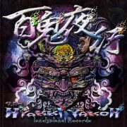 hyakki yakoh lonely planet records psytrance free 2012